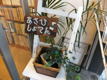 朝日書店の画像3