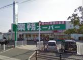 業務スーパー 羽衣店