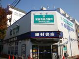 田村書店 武庫之荘北店