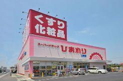ひまわり 三吉店の画像1