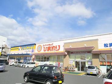 ひまわり 松浜店の画像1
