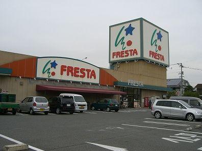 フレスタ福山三吉店の画像