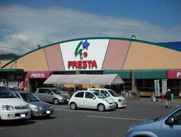 フレスタ北吉津店の画像1