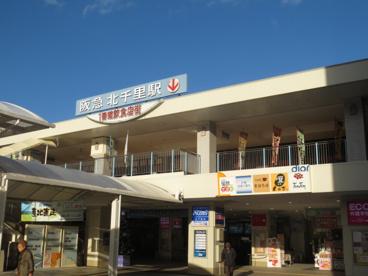 阪急北千里駅の画像1