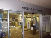 駅前行政サービスセンター