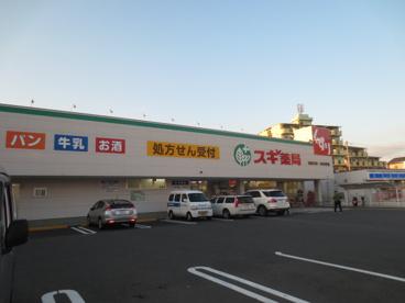 スギ薬局東豊中店の画像1