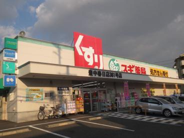 スギ薬局豊中春日店の画像1