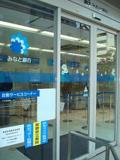 みなと銀行 横尾支店