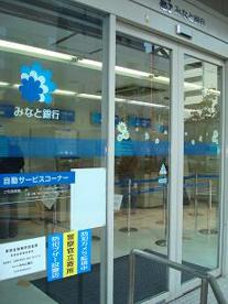 みなと銀行 横尾支店の画像1
