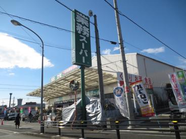 業務スーパー箕面店の画像1