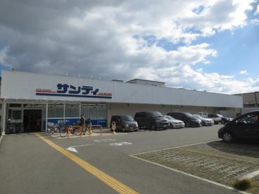 サンディ箕面小野原店の画像1