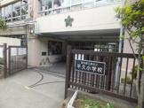 江東区立平久小学校
