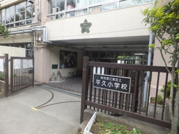 江東区立平久小学校の画像1