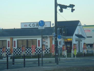 くら寿司盛岡南店の画像1