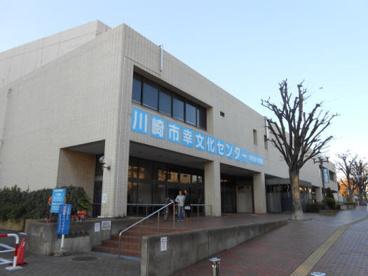 幸文化センターの画像1