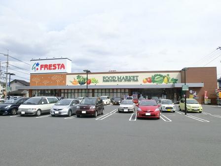 フレスタ 草戸店の画像