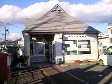 福山三吉郵便局の画像1