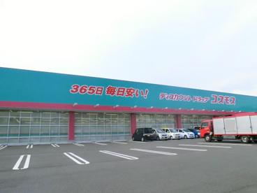 コスモス 春日店の画像1