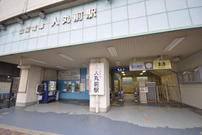 人丸前駅の画像1