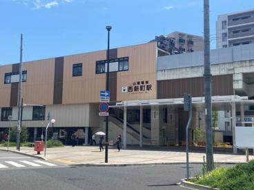 西新町の画像1