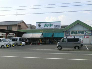 ハート 引野店の画像1