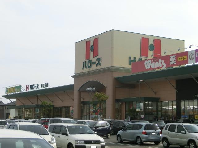ハローズ 伊勢丘店の画像