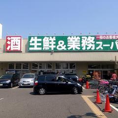 業務用スーパー南武庫之荘店の画像1