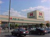 ハローズ 大門店