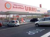 ひまわり 蔵王店