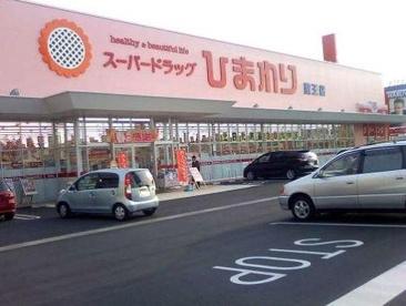 ひまわり 蔵王店の画像1