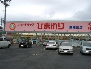 ひまわり 東福山店の画像1