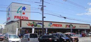 フレスタ 蔵王店の画像1