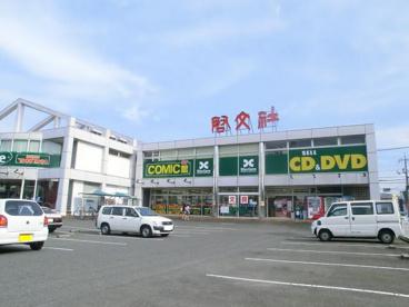 啓文社コア 春日店の画像1
