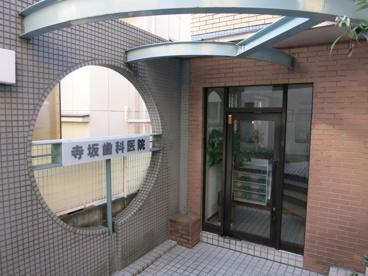 寺坂歯科医院の画像1