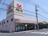 ハローズ 山手店