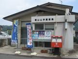 福山山手郵便局