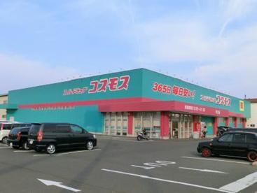 コスモス 福山新涯店の画像1