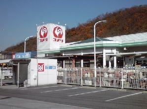 コメリ 沼隈店の画像1