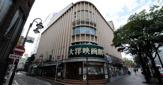 福岡中洲大洋映画劇場
