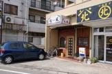 喫茶&レストラン 松風