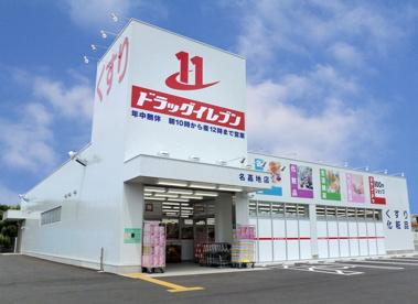 ドラッグイレブン名嘉地店の画像1