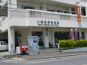 小禄泉原郵便局の画像1