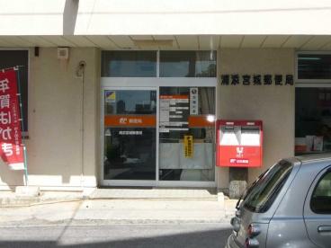 浦添宮城郵便局の画像1