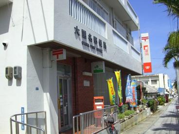 大謝名郵便局の画像1