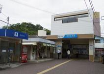 小田急江ノ島線『藤沢本町』駅