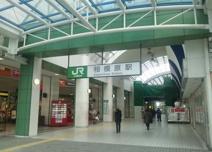 横浜線『相模原』駅