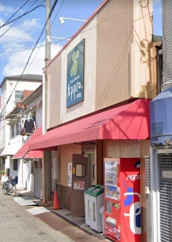 食品館アプロ 堺香ヶ丘店の画像