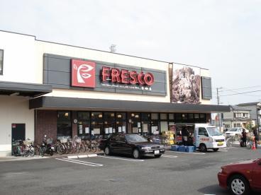 フレスコ立花店の画像1