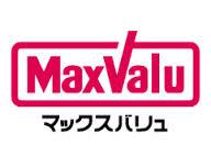 マックスバリュの画像2