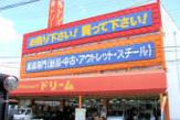 リサイクルショップドリーム尼崎3号館